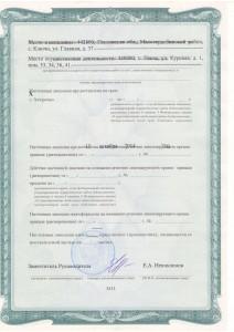 Лицензия ООО оборотная сторона